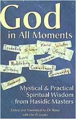 God In All Moments